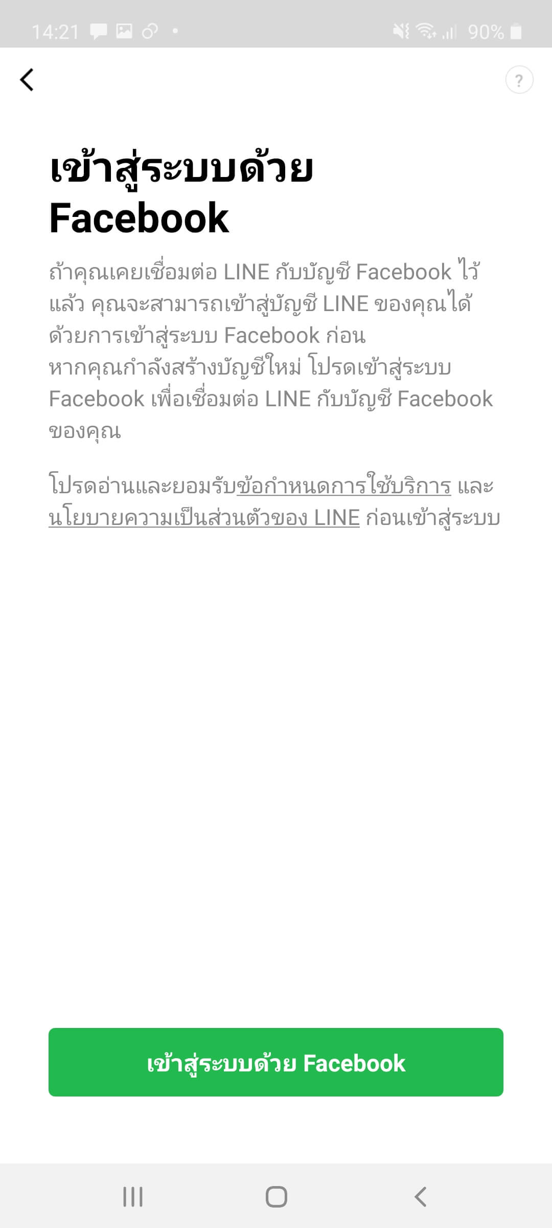 Screenshot 20200220 142127 LINE