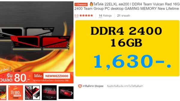 TEAM Valcan Red 16GB DDR4 2400 jpg