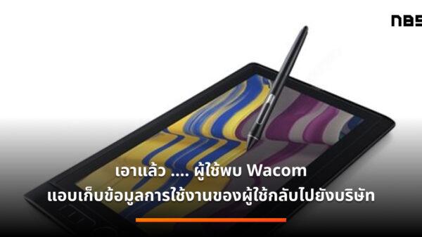 Wacom Tablets teaser 001w