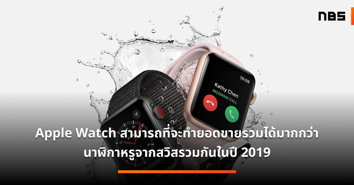 apple watch series 3 100w