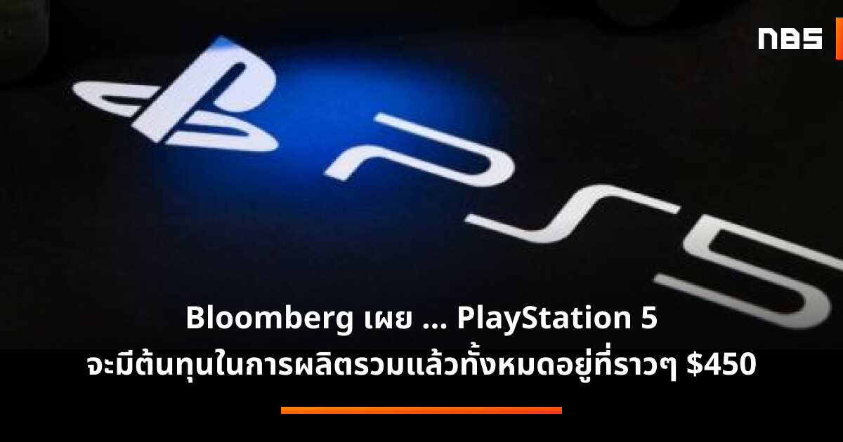 bloomberg playstation 5 manufacturing costs sit at around 450 100w