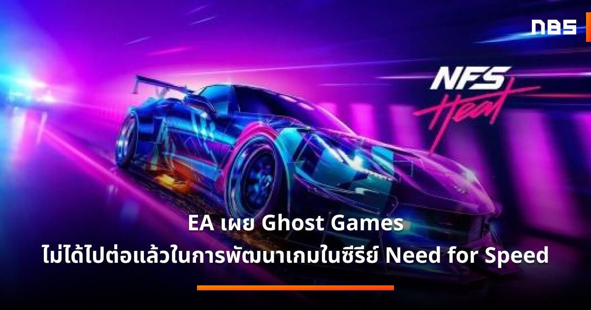 EA เผย Ghost Games ไม่ได้ไปต่อแล้วในการพัฒนาเกมในซีรีย์ Need for Speed