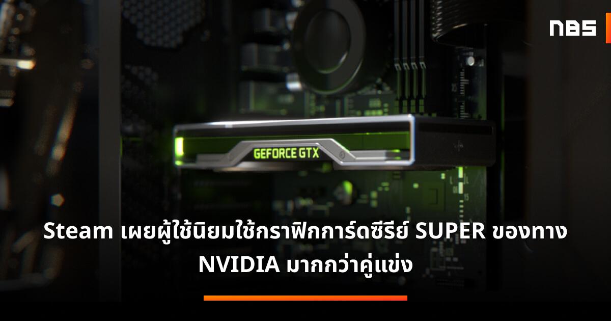 ผลการตรวจสอบความนิยมของกราฟิกการ์ดสำหรับผู้ใช้ Steam พบผู้ใช้นิยมใช้กราฟิกการ์ดซีรีย์ SUPER ของทาง NVIDIA มากกว่าคู่แข่ง