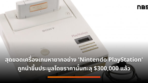 legendary nintendo playstation is on auction already at 145 000