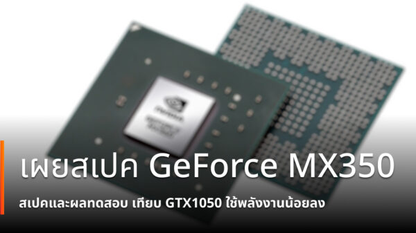 nVIDIA GeForce MX350 view cov