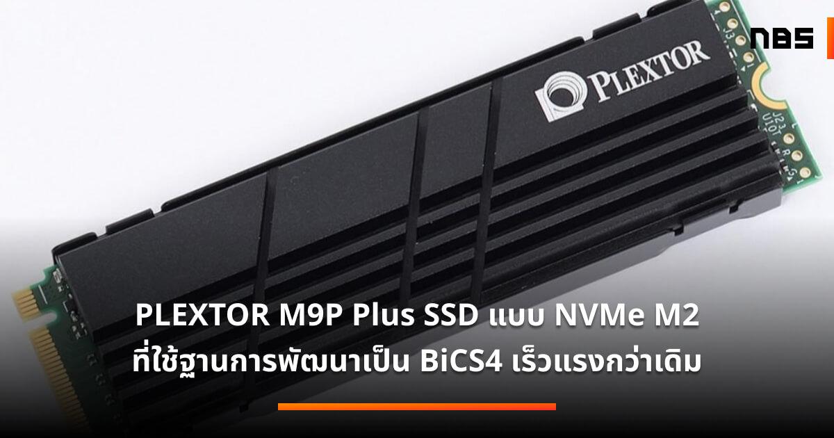 plextor ssd nvme m9p plus f