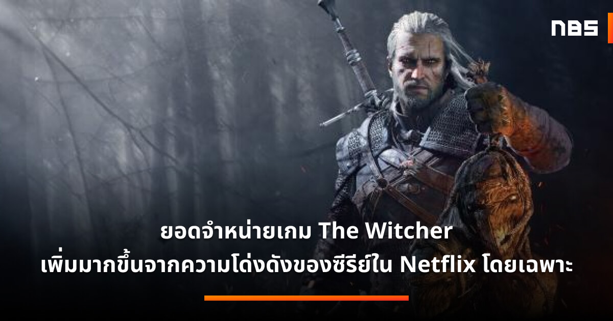 witcher game sales skyrocket over 500 thanks to netflix series 100w