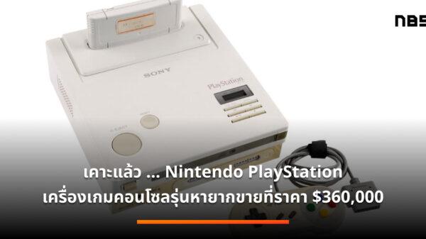 200307102156 01 nintendo play station super 169