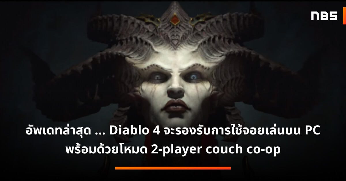 70934 255 diablo iv will support controllers on pc has 2 player couch co op