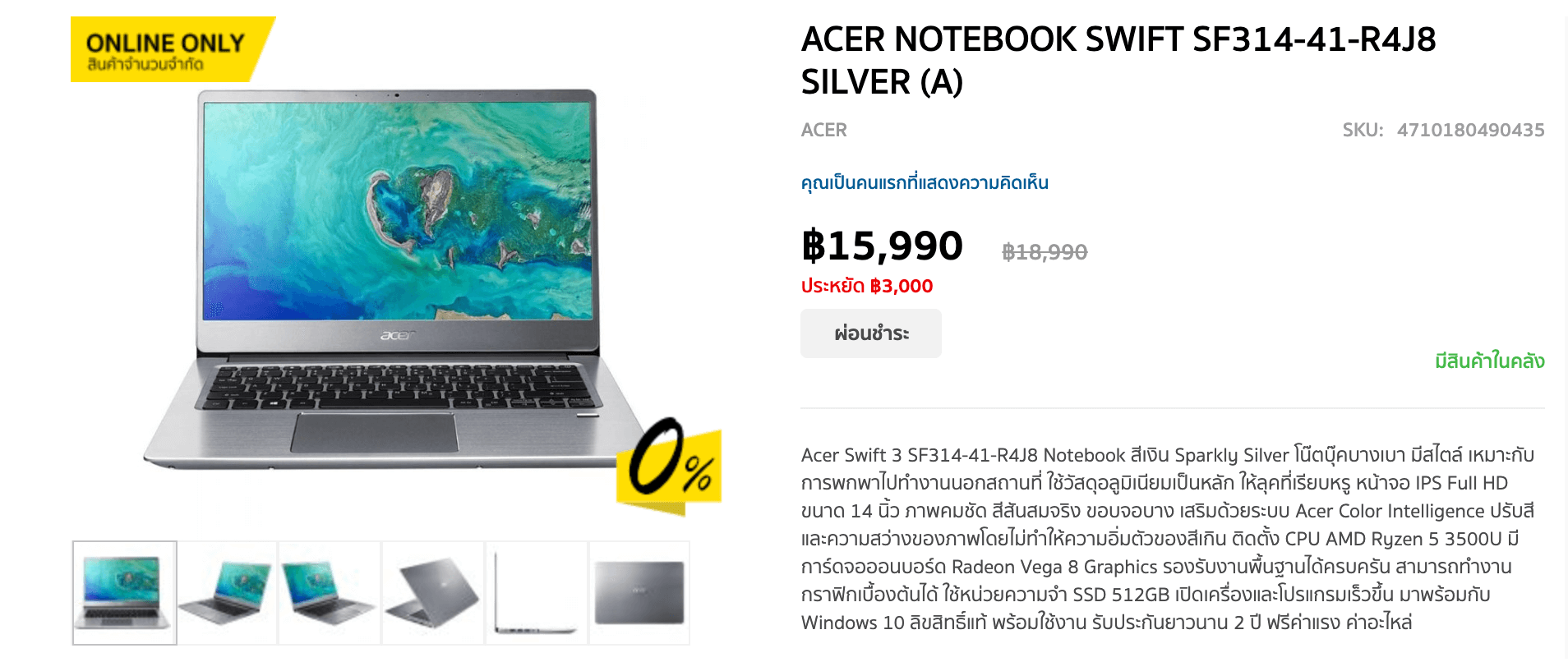 ACER NOTEBOOK SWIFT SF314 41 R4J8 SILVER A