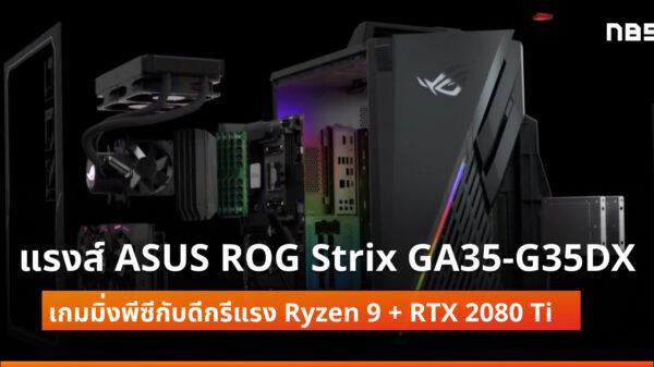 ASUS ROG Strix GA35 G35DX cov