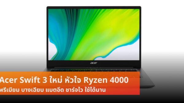 Acer Swift 3 Ryzen 4000 2020 cov