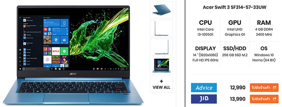 Acer Swift 3 SF314 57 33UW spec