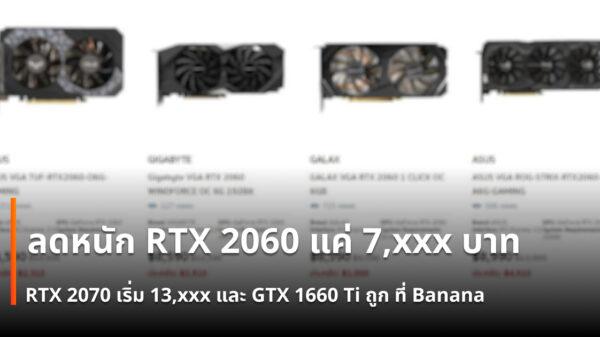 BananaIT RTX2060 cov
