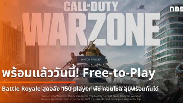 Call of Duty Warzone battle royale cov