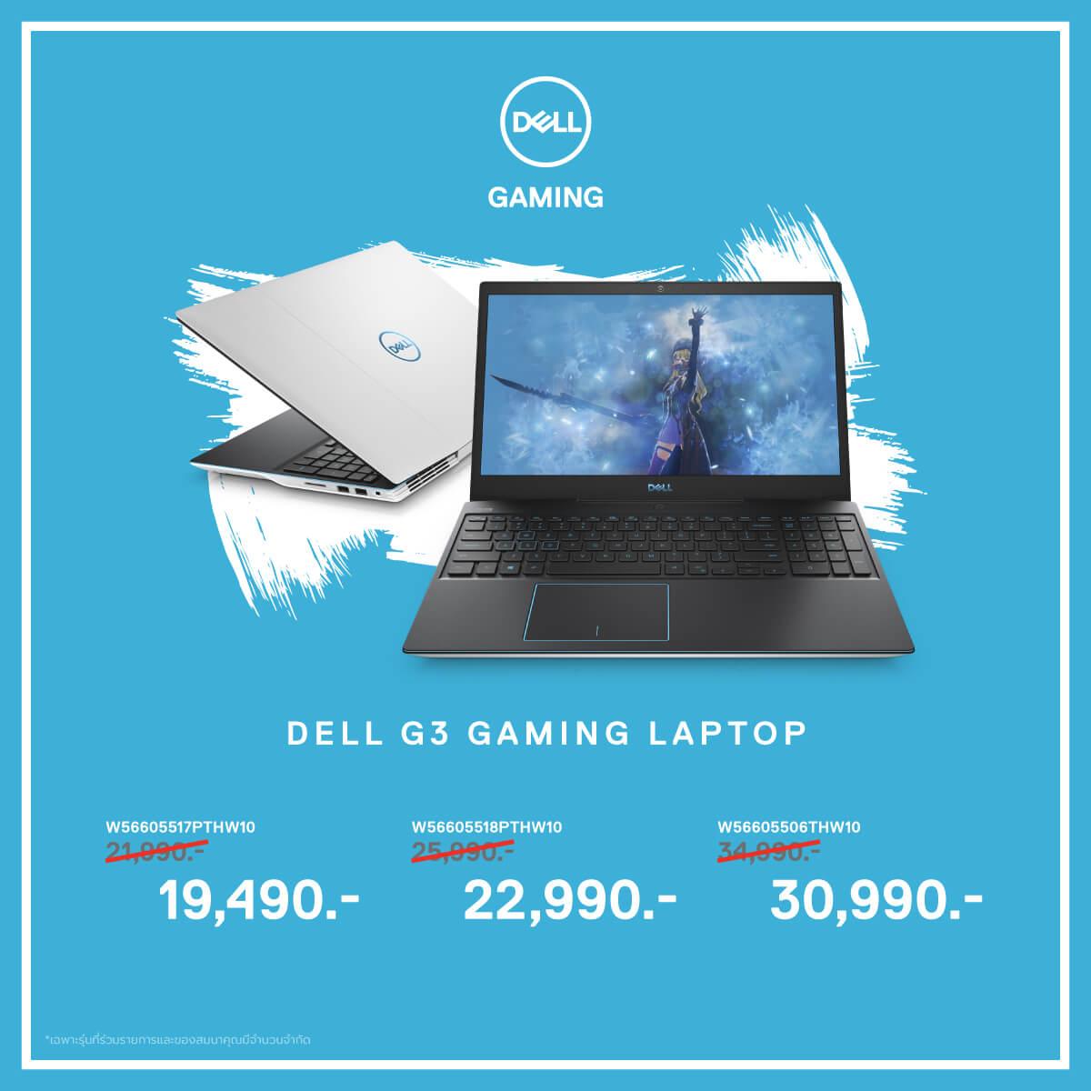 Dell G Series Promox 02