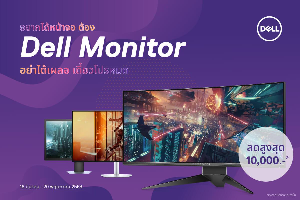 Dell Monitor Promo 01