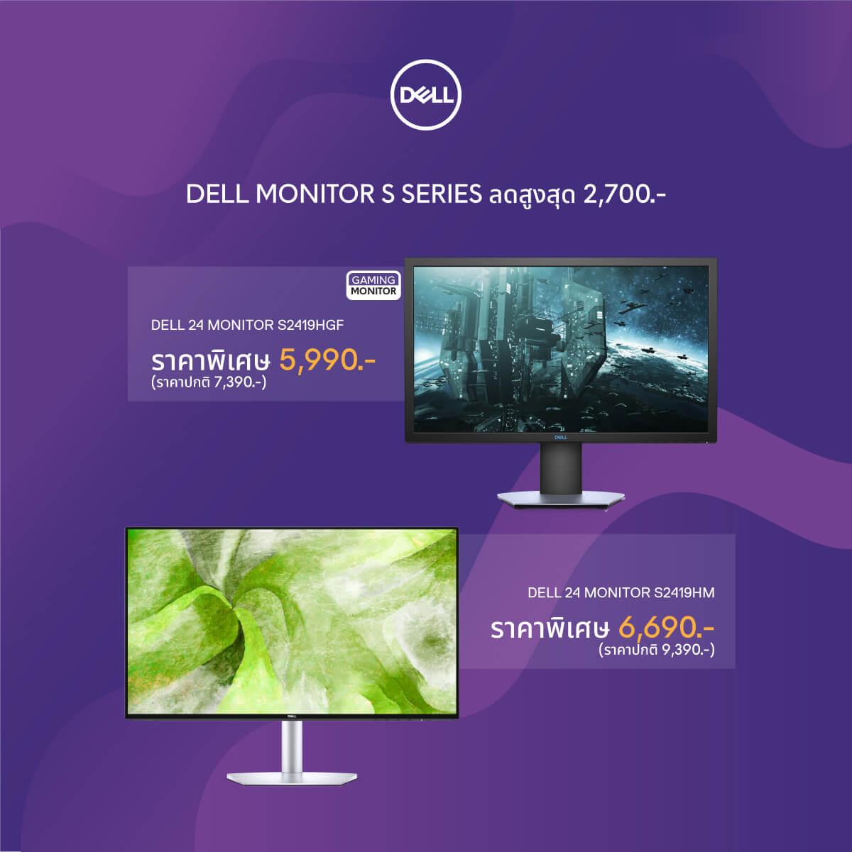 Dell Monitor Promo 04