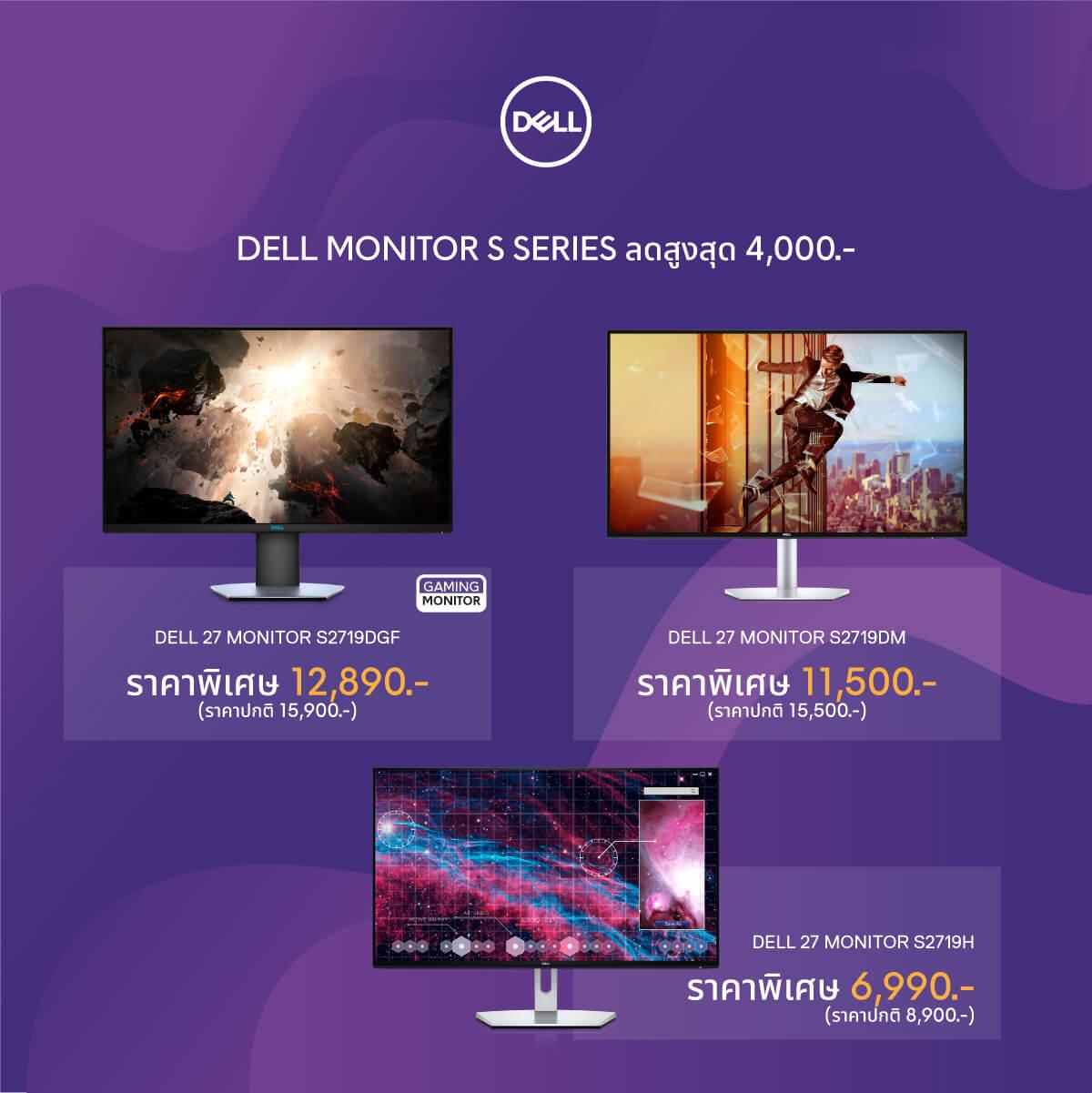 Dell Monitor Promo 05