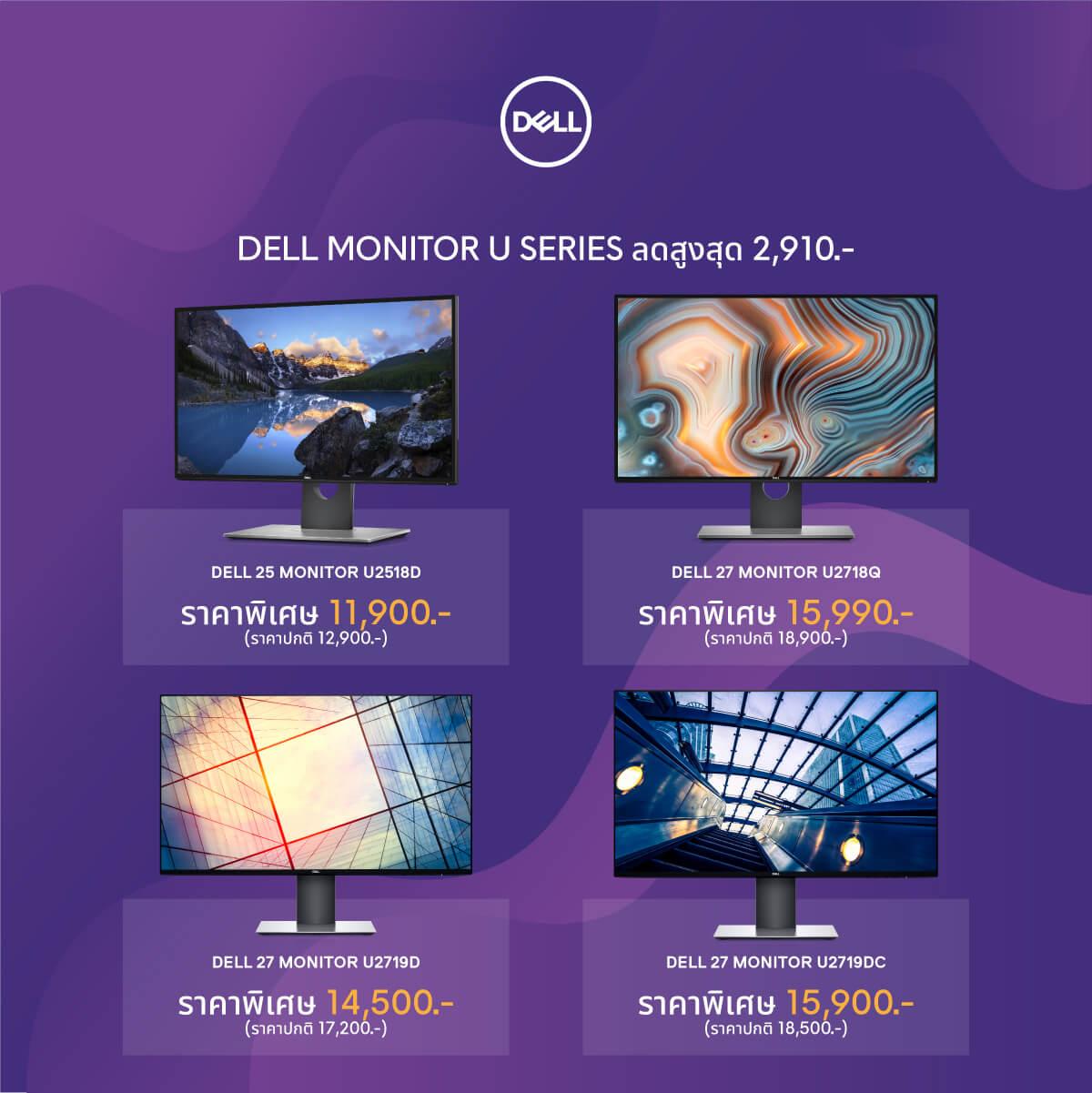 Dell Monitor Promo 06