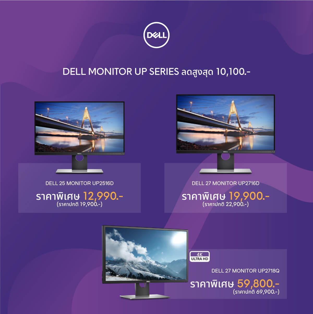 Dell Monitor Promo 07