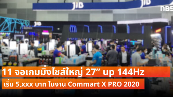 Gaming monitor commart 2020 cov