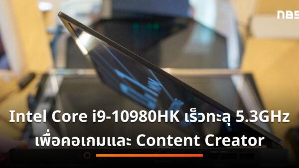 Intel Core i9 Gen10 10980HK cov