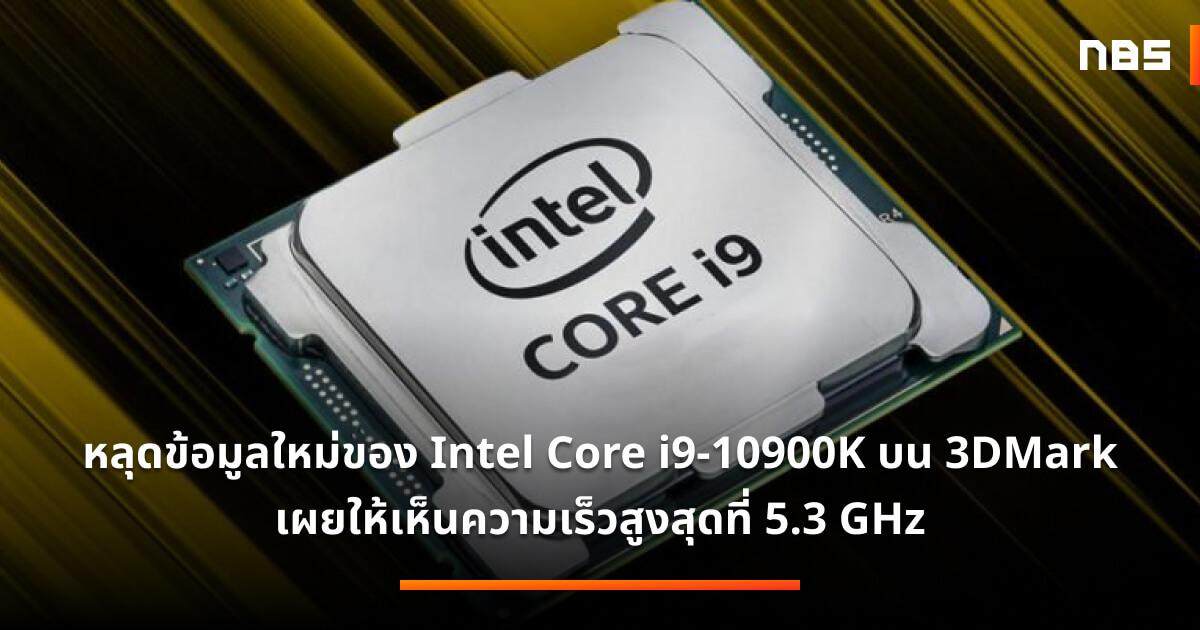 Intel Core i9 10900K61