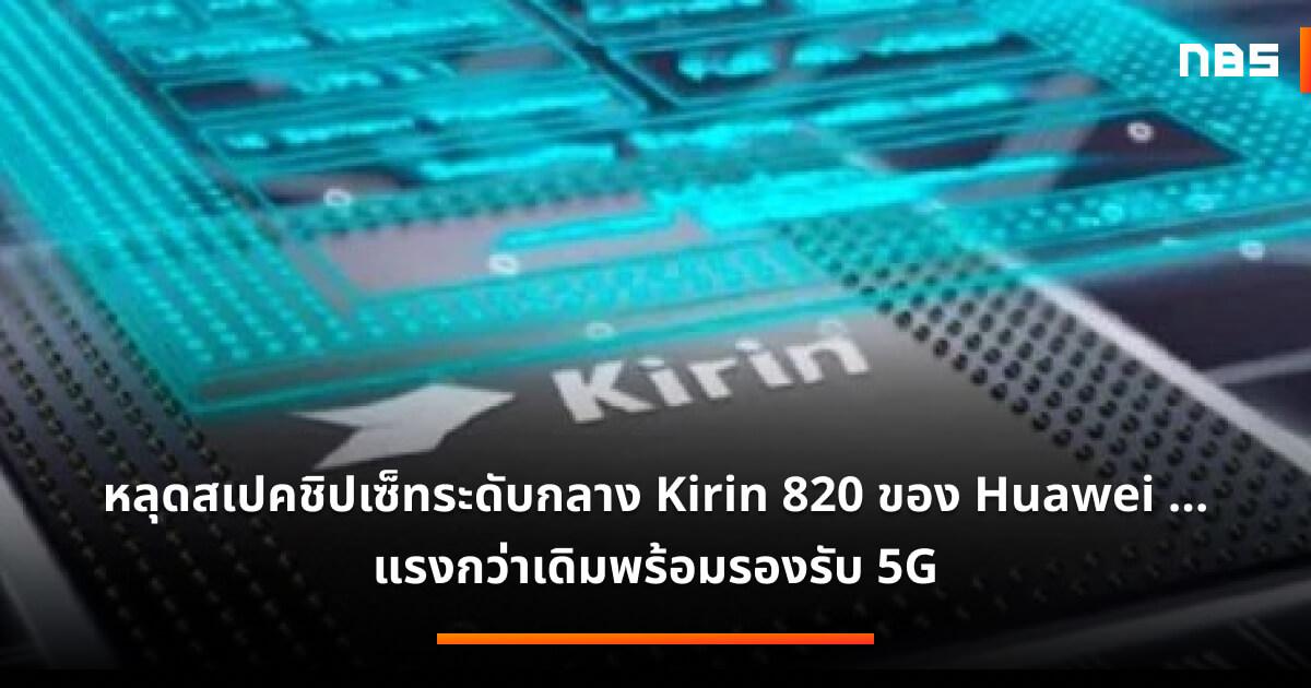 Kirin 820