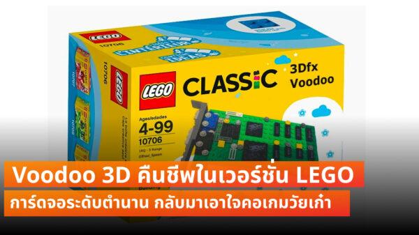 LEGO 3Dfx Voodoo cov