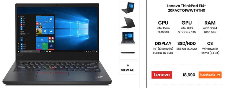 Lenovo ThinkPad E14 20RACTO1WWTHTH