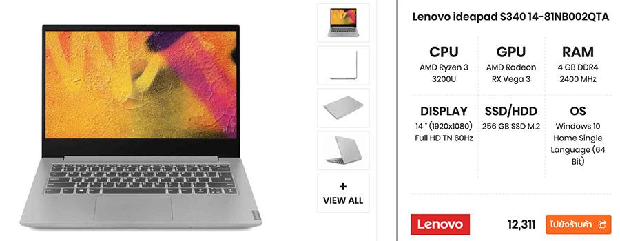 Lenovo ideapad S340 14 81NB002QTA spec