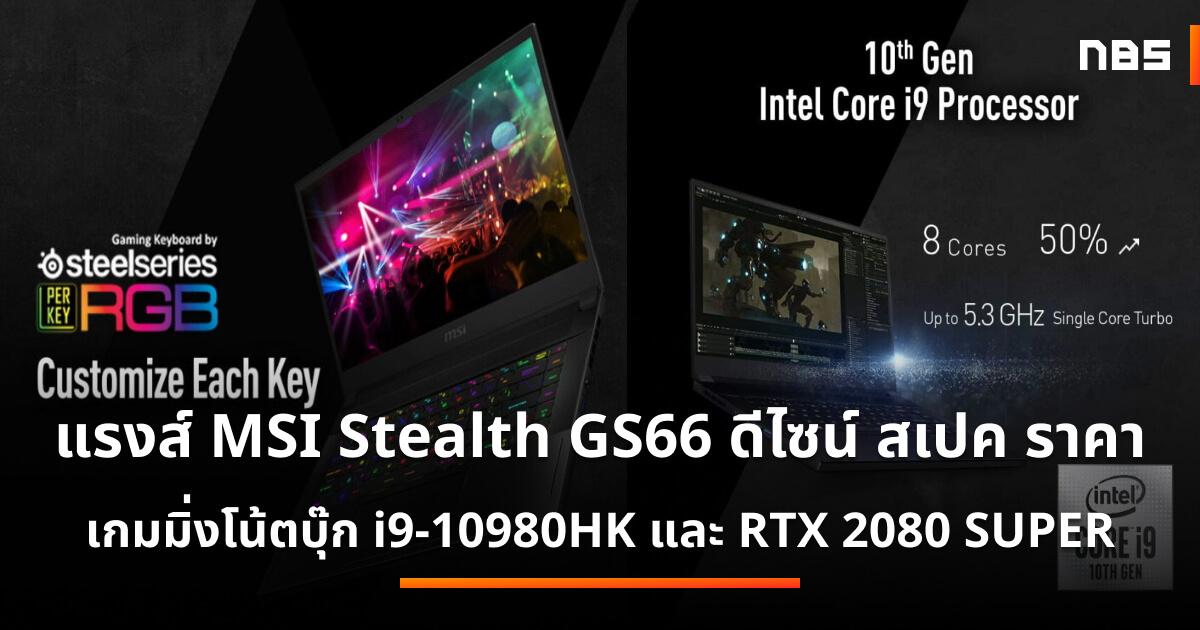 Stealth GS66