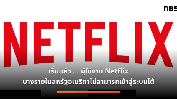 Netflix Logo RGB85