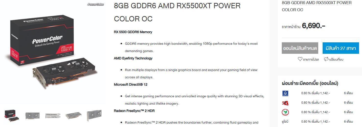PowerColor RX5500XT