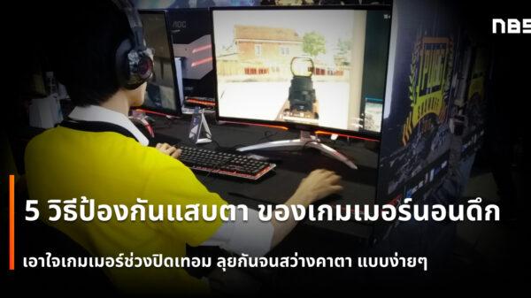 Protect gamer eye