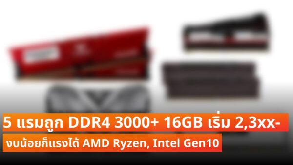 RAM DDR4 3000 16GB cov