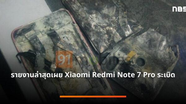 Redmi Note 7 Pro blast image 1 watermark crop