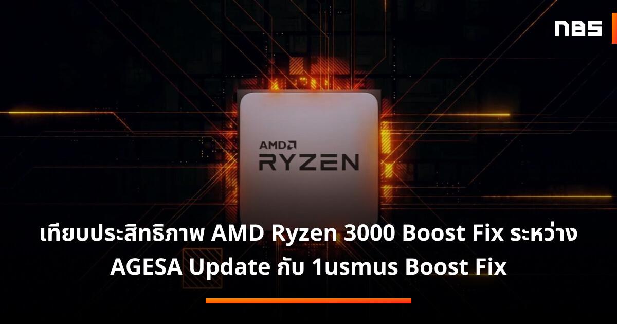 Ryzen3000