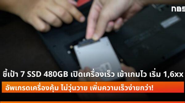 SSD 480gb 16xx mar 2020 cov 1