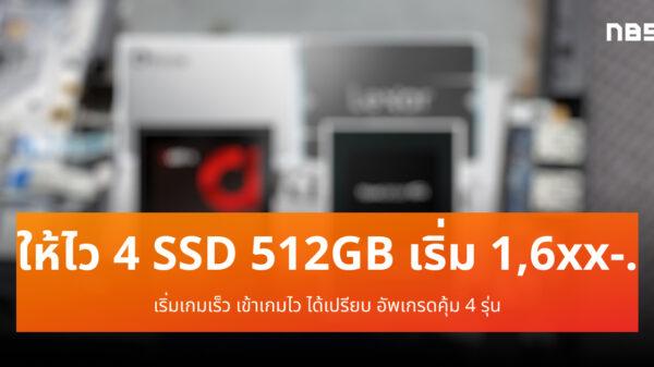 SSD 512GB Mar 2020 cov