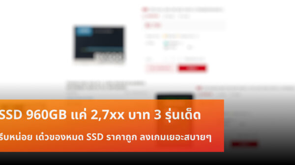 SSD 960GB mar 2020 cov
