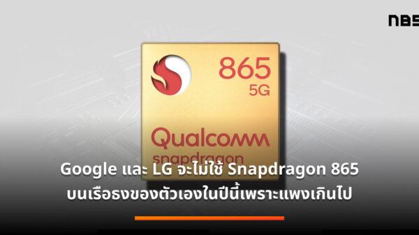 Snapdragon 865 4