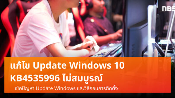Windows Update KB4535996 cov 1