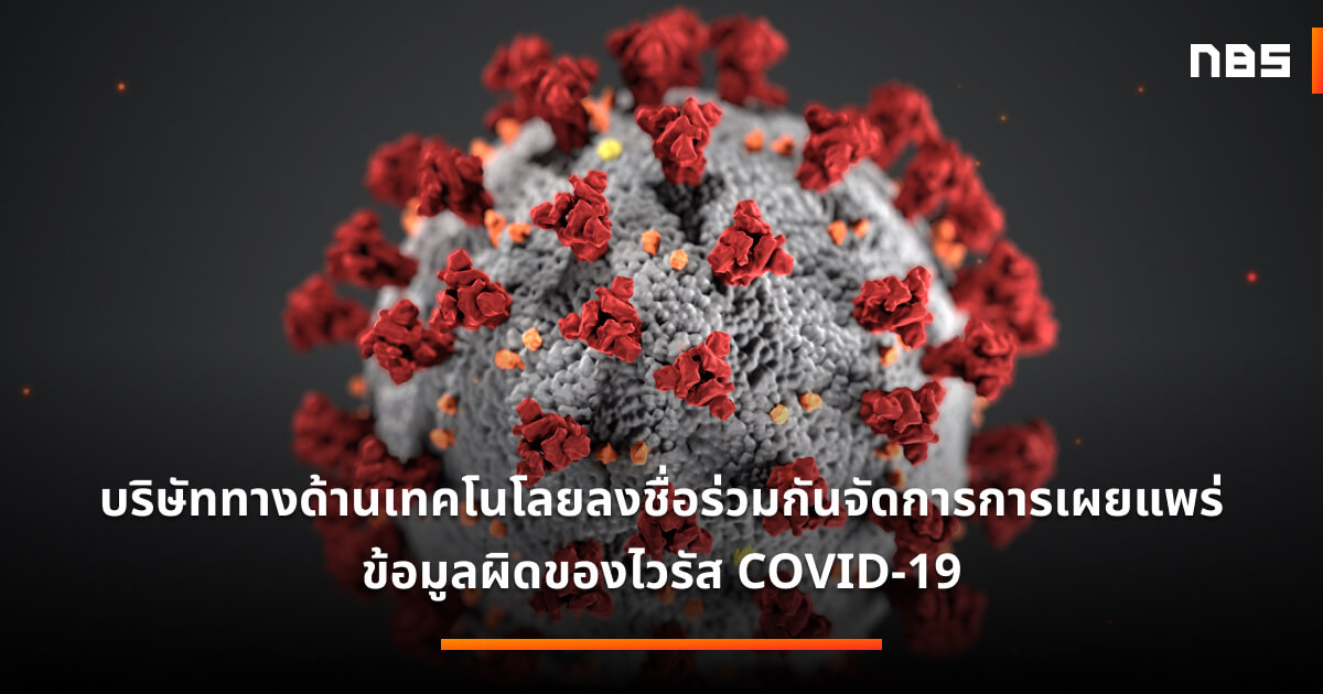 coronavirus microsoft google 1