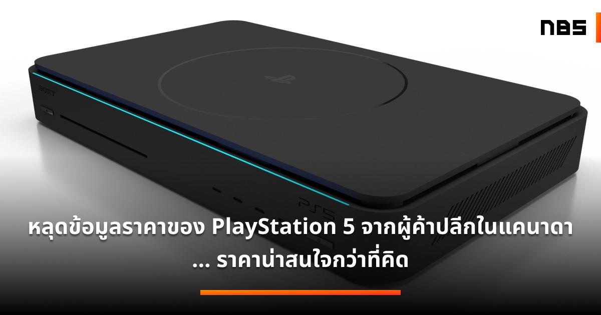 csm ps5 concept 6 9cbb9e1a39