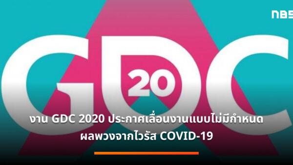 gdc 2020 has been officially postponed because of coronavirus