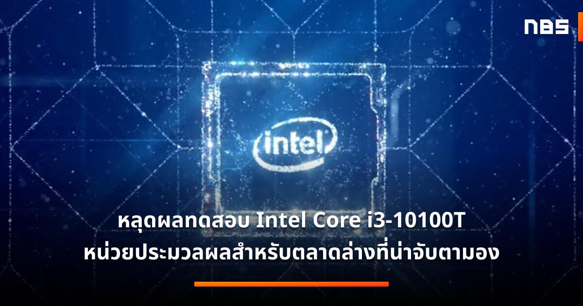 intel chip 7