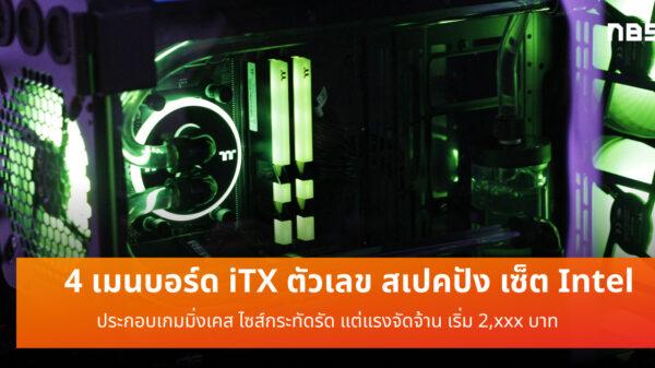 mainboard itx intel cov