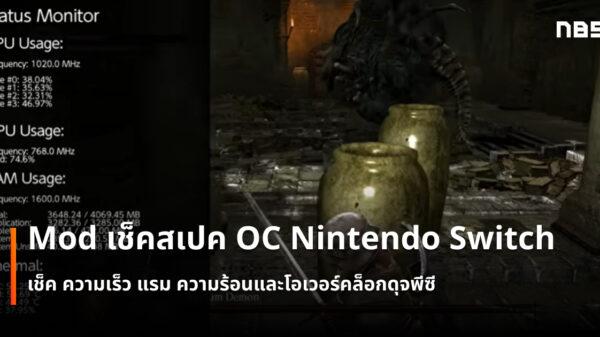 mod nintendo switch cov